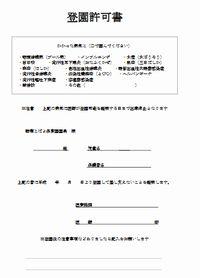 touen_kyoka